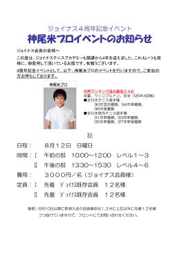 神尾米プロイベントのお知らせ - ジョイナステニスアカデミー 大宮校