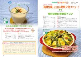 「高野豆腐」が主役の簡単夕食メニュー!