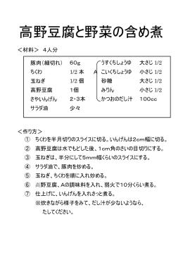 高野豆腐と野菜の含め煮