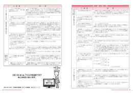 3月11日(木)は、アナログ放送終了まで あと500日に当たります。