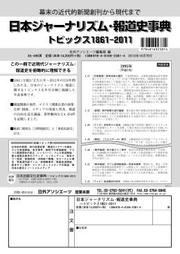 日本ジャーナリズム・報道史事典 日本ジャーナリズム・報道史事典