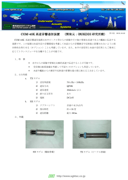 COM-40K 高速音響通信装置 (開発元:(株)KDDI 研究所殿)