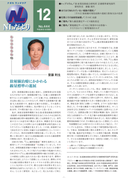 放射線治療にかかわる 線量標準の進展
