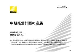 中期経営計画の進展に関する説明会( PDF:550KB)