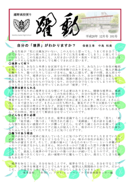 第181号(12月発行)