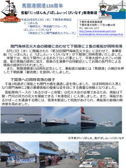 海峡花火大会 客船寄港報告書(PDF文書)