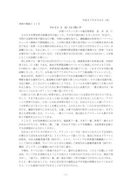 - 1 - 平成27年2月4日(水) 老球の細道111号 NO1を目指す 会津