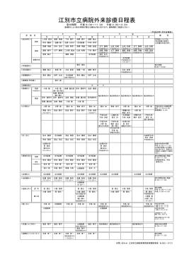 江別市立病院外来診療日程表