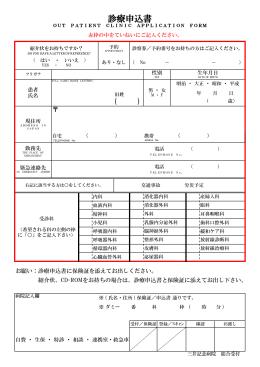 診療申込書(PDF:193KB)