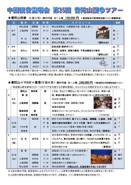 普陀山団参 (2 泊 3 日)