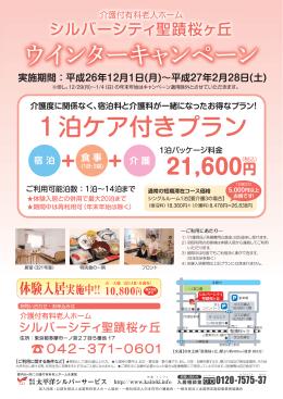 2014年12月1日~2015年2月28日シルバーシティ聖蹟桜ヶ丘