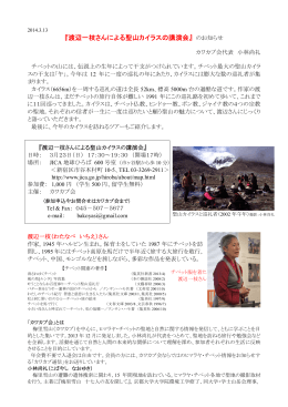 『渡辺一枝さんによる聖山カイラスの講演会』 のお知らせ