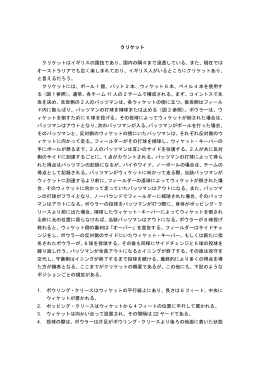 OUTDOOR GAMES Cricket 部分 日本語訳 (PDF 240K)