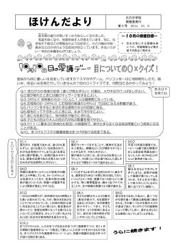 10月 ほけんだより(PDF形式 525キロバイト)