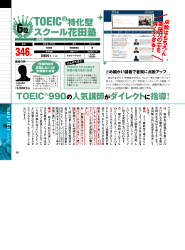 TOEIC®特化型 スクール花田塾