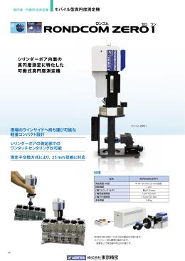 シリンダーボア内面の 真円度測定に特化した 可搬式真円度測定機