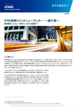 IFRS実務トピックニューズレター ~銀行業~