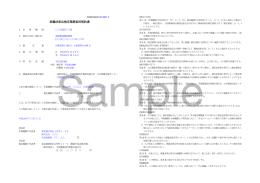 測量成果品検定業務委託契約書