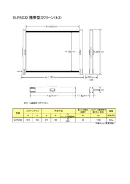 ELPSC32 携帯型スクリーン(4:3)
