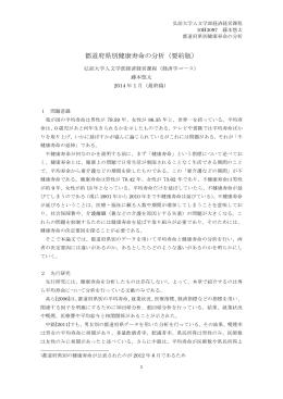 都道府県別健康寿命の分析(要約版)