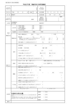 稲城市休日保育登録票(PDF:109KB)