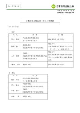日本政策金融公庫 役員人事異動(PDFファイル160KB)