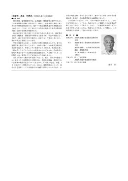 黒田和男 - 日本地すべり学会