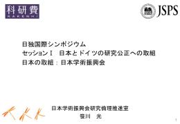 セッションⅠ 日本とドイツの研究公正への取組 日独