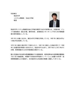 石田東生 筑波大学 システム情報系 社会工学域 教授 筑波大学システム