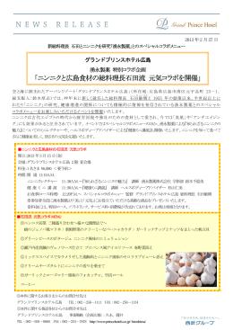 「ニンニクと広島食材の総料理長石田流 元気コラボを