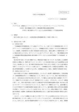 石田 浩昭 - 新エネルギー・産業技術総合開発機構