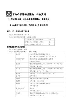 まちの駅連絡協議会 まちの駅連絡協議会 総会資料