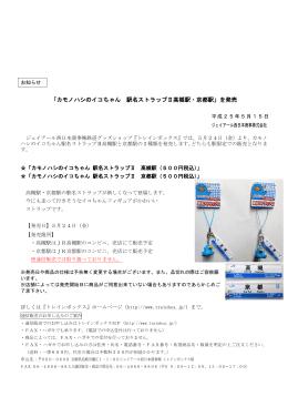 「カモノハシのイコちゃん 駅名ストラップⅡ高槻駅・京都