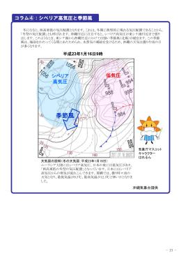 コラム④:シベリア高気圧と季節風