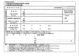 別記様式3(第5関係) 口保管場所使用権原疎明書面(自認書) 口保管