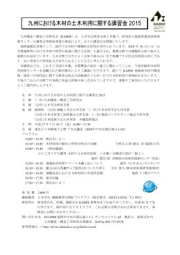 九州における木材の土木利用に関する講習会 2015