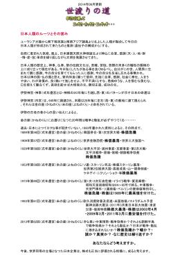 日本人類のルーツとその営み ・2009年3