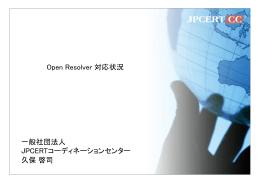 一般社団法人 JPCERTコーディネーションセンター 久保 啓司