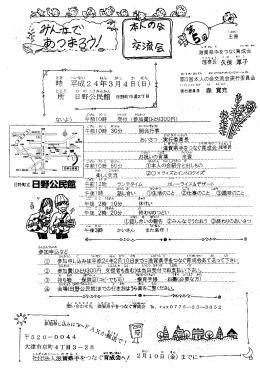 理事長 久保 厚子 - 滋賀県手をつなぐ育成会