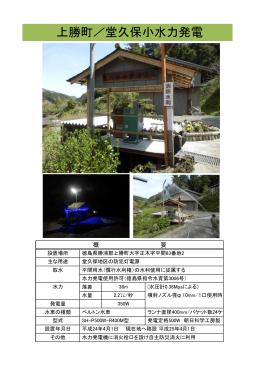 上勝町/堂久保小水力発電