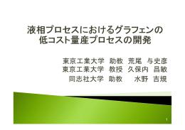 東京工業大学 助教 荒尾 与史彦 東京工業大学 教授 久保内 昌敏