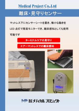 Medical Project Co,.Ltd