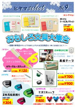 ヒヤマ select No.9