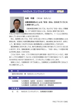 松尾 和徳 - 自動車事故対策機構