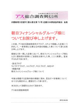 謝罪文はこちら - 株式会社朝日フィナンシャルグループ