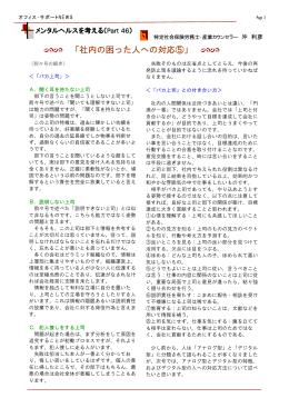 オフィス・サポートNEWS 第26号(2)(2011年4月)