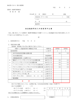 基本使用料 1,130 円 音声告知放送受信機の設置台数 ― NHK衛星