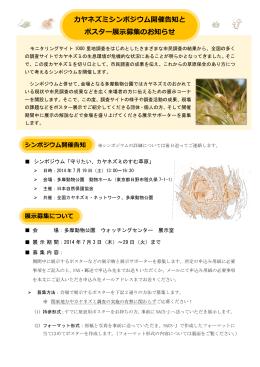 カヤネズミシンポジウム告知と展示募集チラシ(PDF