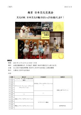 南京 日本文化交流会