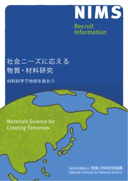 Recruit Information 社会ニーズに応える 物質・材料研究